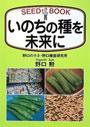 th_seedbook (1)
