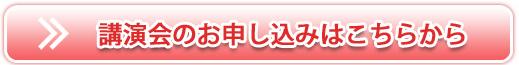 亭田歩さん講演会お申し込み
