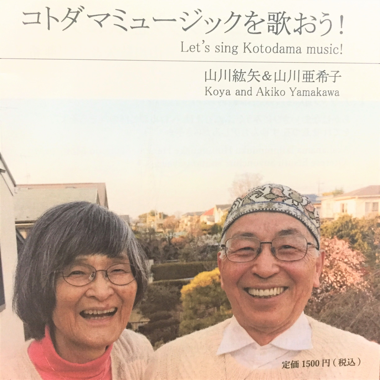 山川紘矢&亜希子 アワの歌